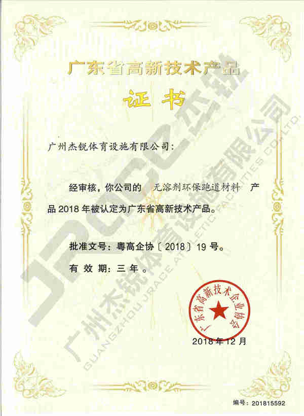 高新技术产品证书-无溶剂环保跑道材料.jpg