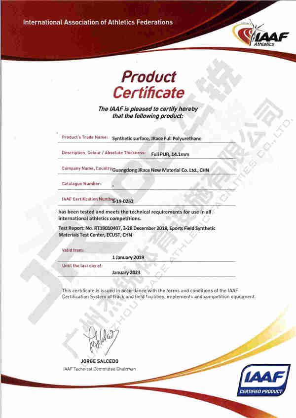 广东冠亚IAAF全塑型和混合型塑胶跑道产品认证证书.jpg