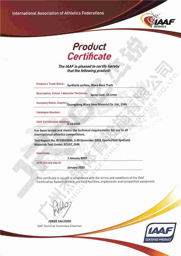 广东冠亚IAAF透气型塑胶跑道产品认证证书(高清版).jpg
