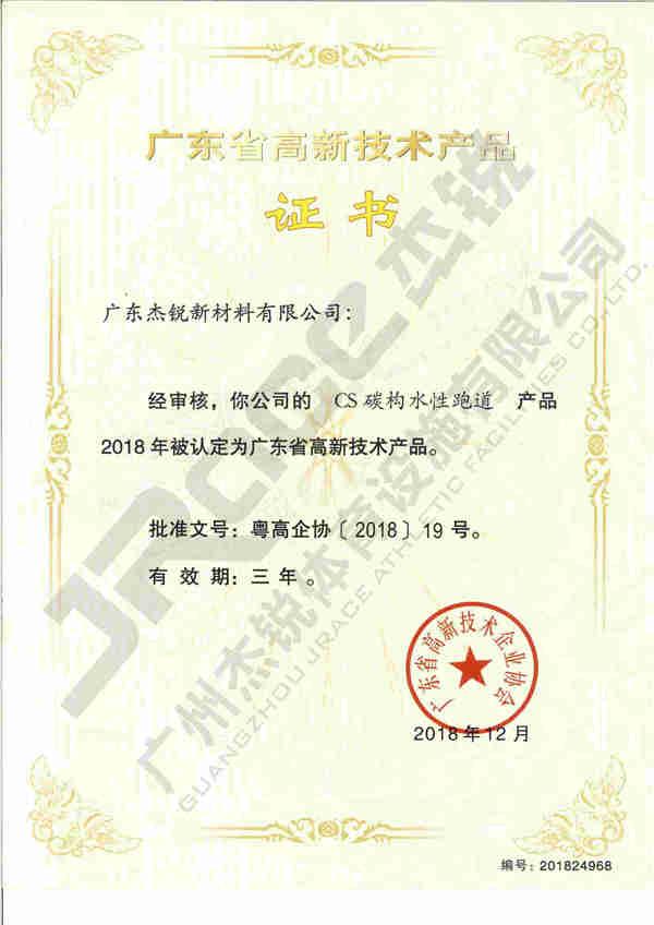 广东杰锐高新技术产品-CS碳构水性跑道证书.jpg