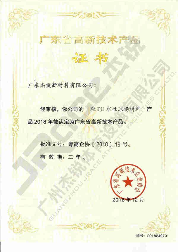 广东杰锐高新技术产品-硅pu水性球场材料证书.jpg