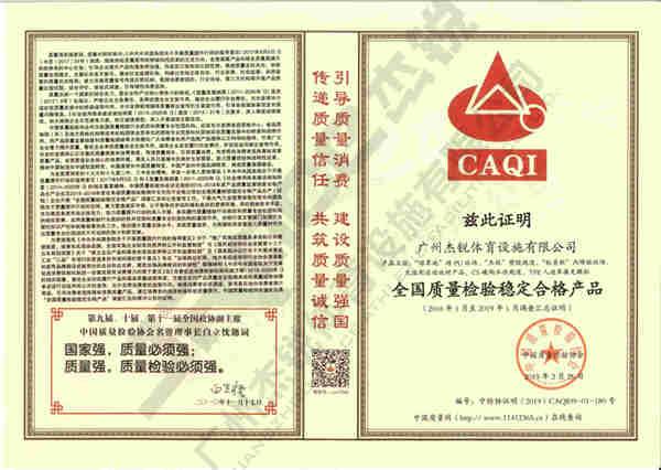 广州杰锐2016年1月-2019年1月全国质量检验稳定合格产品证书.jpg