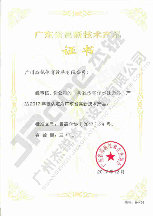 广州杰锐高新技术产品-耐脏环保水性面漆.jpg