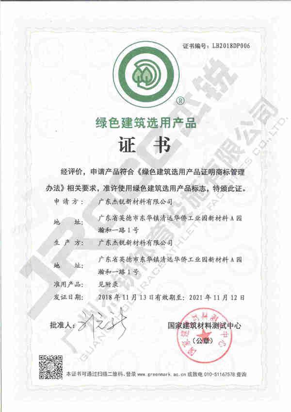 绿色建筑选用产品证书 (1).jpg