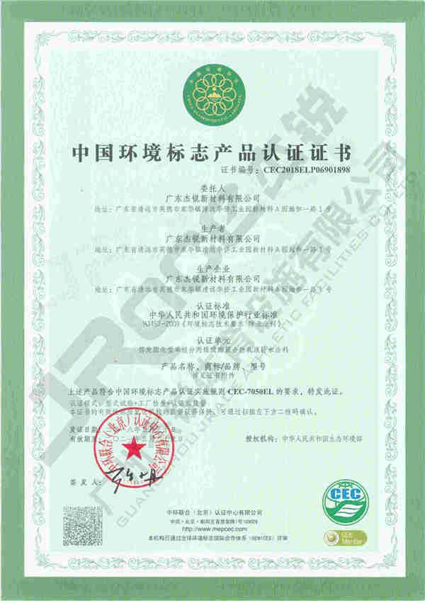 中国环境标志产品认证证书十环I型证书丙烯酸+水性跑道 (1).jpg