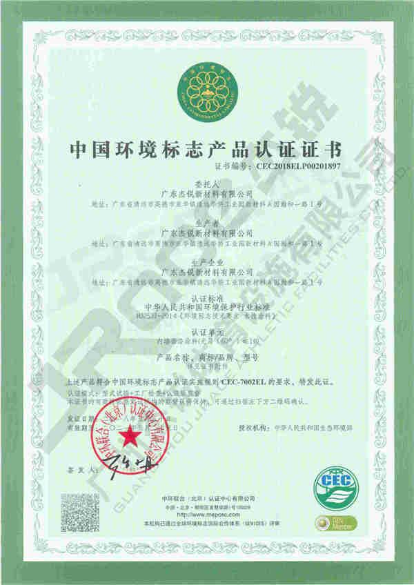 中国环境标志产品认证证书十环I型证书硅水性面漆 (1).jpg