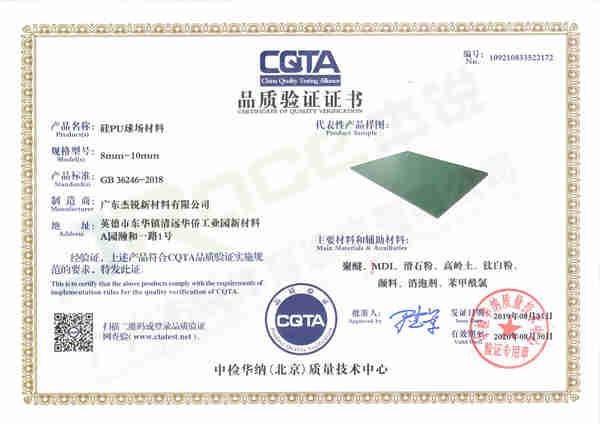 CQTA品质验证证书2.jpg