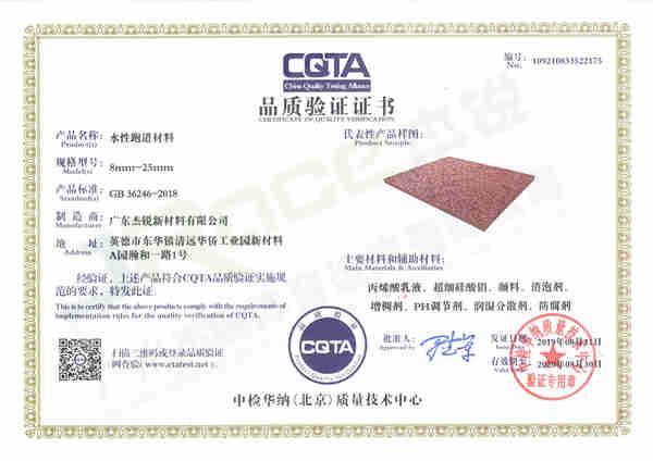 CQTA品质验证证书4.jpg